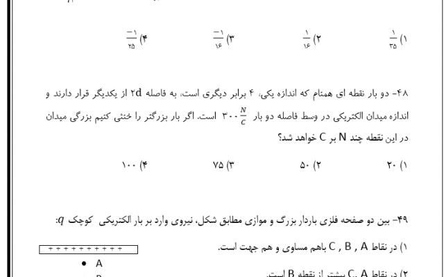 تایپ فرمول ریاضی و فیزیک انجام بدم