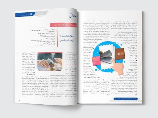 برای شما طراحی جلد و صفحه آرایی کتاب و مجله انجام بدهم