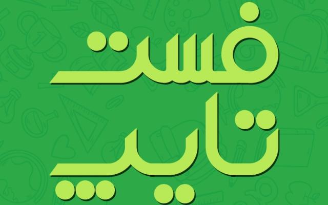 متون فارسی، انگلیسی، فرانسه را تایپ کنم
