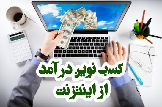 پنج تا از سایت های پرسود قانونی کلیکی کسب درآمد را همراه با آموزش به شما بدهم