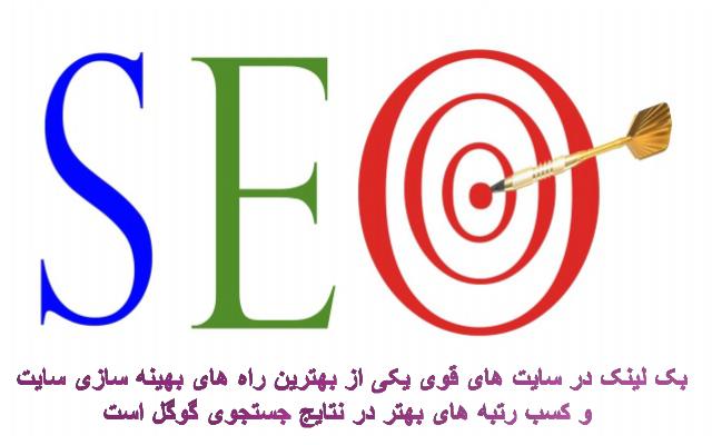 بک لینک شما را در 64 سایت ایرانی بسیار قوی قرار دهم