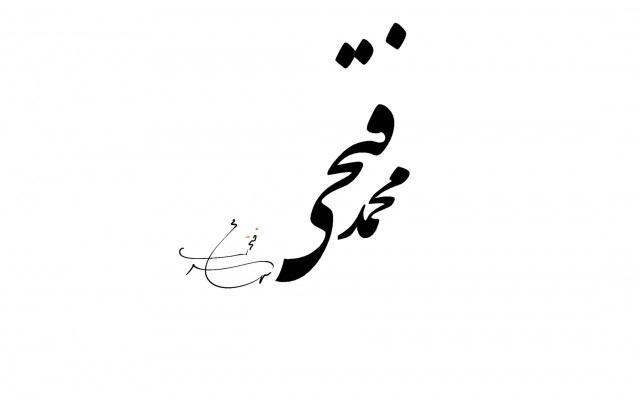 براتون امضاهای شخصی بصورت فارسی،لاتین،هنری و ترکیبی طراحی کنم