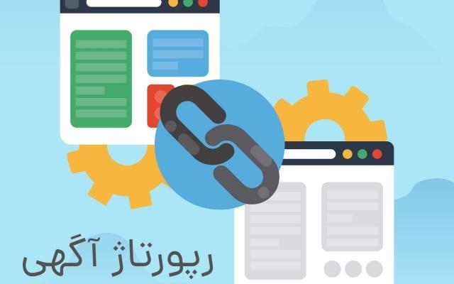 رپورتاژ با کیفیت عالی در سایت های ایرانی بزنم