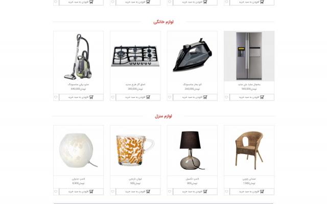طراحی فروشگاه اینترنتی مشابه دیجیکالا با ویژگی های متنوع انجام بدم
