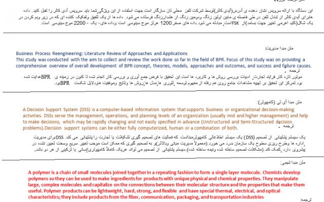 متن انگلیسی شما رو به فارسی یا فارسی به انگلسی ترجمه کنم.روان ،سلیس وتایپ شده.