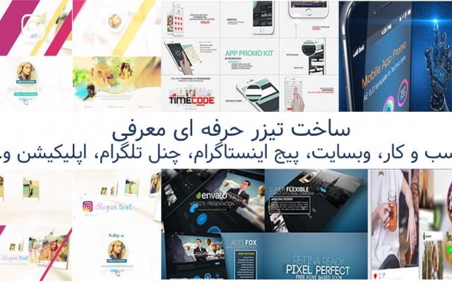 تیزر معرفی پیج اینستاگرام،چنل تلگرام،وبسایت،اپلیکیشن،کسب و کار و... بسازم
