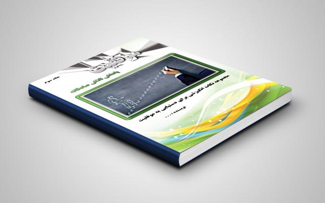 صفحه آرایی کتابهای شما را انجام دهم و یا برای آن ها جلد های مناسب طراحی کنم.