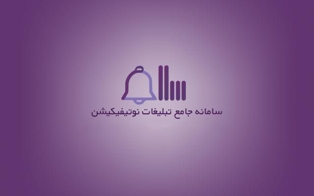 تبلیغات نوتیفیکیشن شما را به 15 میلیون یوزر ایرانی نمایش دهم