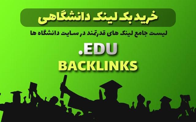 لیست 20 بک لینک EDU + آموزش ثبت بک لینک را در اختیار شما قرار دهم