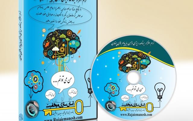 طراحی جلد کتاب و کاور CD انجام بدم