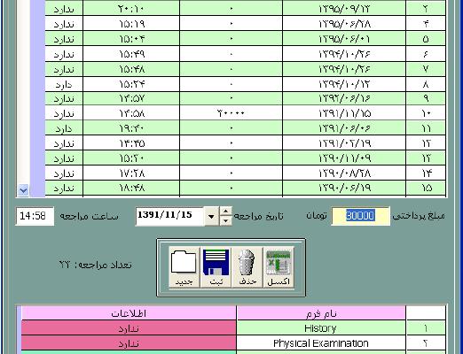 نرم افزار ویندوز بیس مورد نیاز شما را (با vb6 و SQL) طراحی و پیاده سازی کنم.