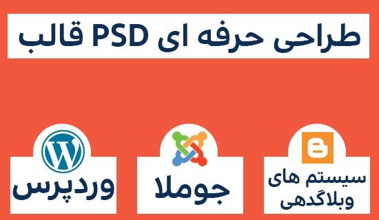 یه قالب PSD حرفه ای برای شما طراحی کنم