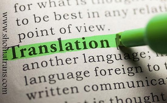 ترجمه متون انگلیسی عمومی و تخصصی رو برای شما انجام بدم.