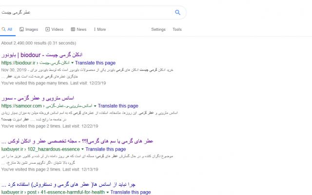 سایت شما را در  حوزه مد نظر و کلمات کلیدی پیشنهادی در صفحه اول گوگل بیاورم