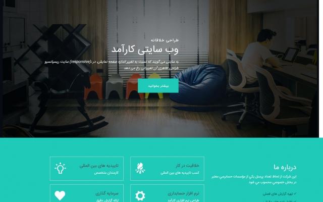 وب سایت شرکتی برای شما طراحی کنم