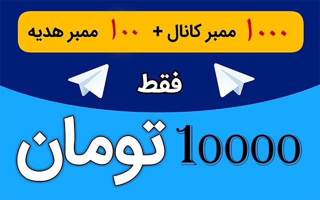 ممبر به کانال های طلگرام اضافه کنم (1000 ممبر فقط 10 ت) + 100 ممبر رایگان