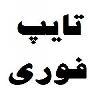 برای شما تایپ فارسی، انگلیسی، فرمول، جدول و ... انجام بدم.