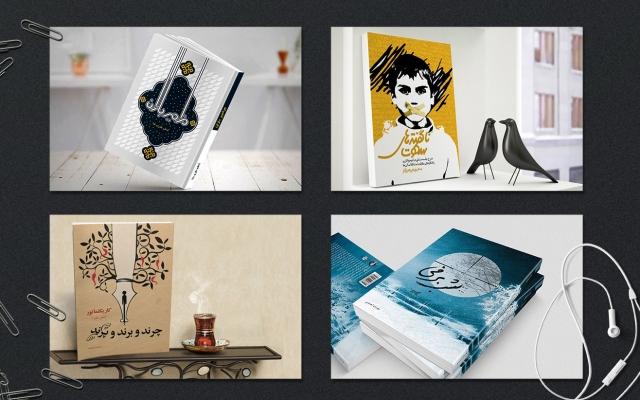 جلد ایدهآل!!! برای کتاب یا نشریه شما طراحی کنم