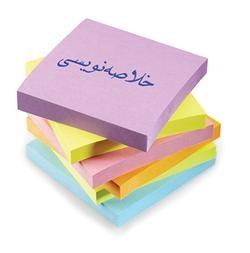 متون انگلیسی وفارسی را برای پروژه های شما خلاصه کنم