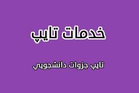 تایپ فارسی و انگلیسی متن ها،مقالات و کتاب های شما با دقت و سرعت انجام بدم