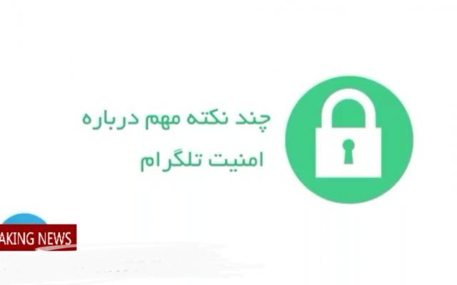 شمارا با دیدن یک ویدیو از هک تلگرام آگاه کنم...آیا تلگرام را میتوان هک کرد؟