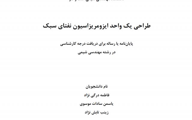 تایپ فارسی و انگلیسی انجام بدم.