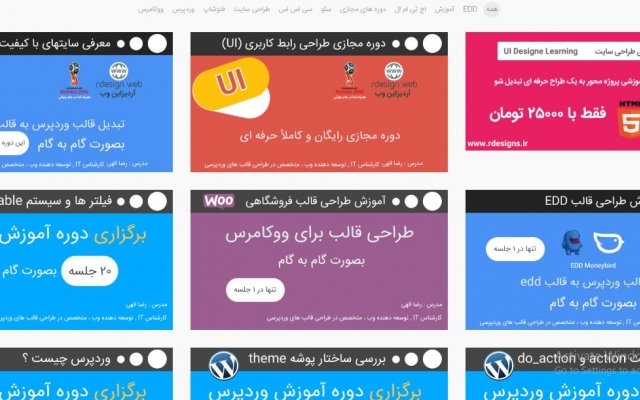 طراحی وب سایت فروشگاهی ووکامرس و افزونه های سفارشی وردپرس را انجام بدم