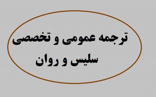 متون و مقالات عمومی و تخصصی شما را با کیفیت مطلوب به فارسی روان ترجمه کنم