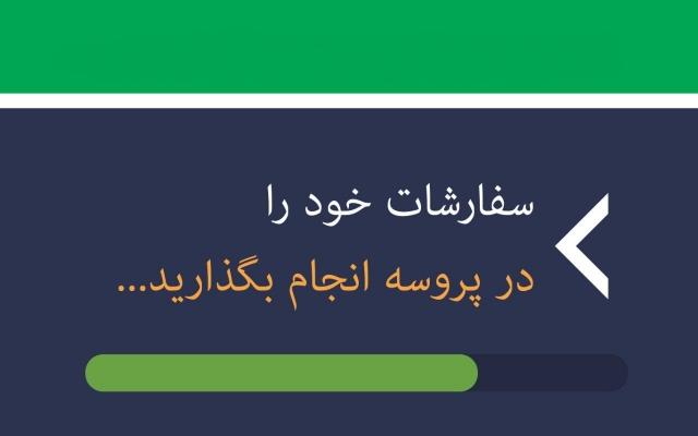 متن انگلیسیتون رو به فارسی روان چه رسمی چه غیر رسمی ترجمه کنم.
