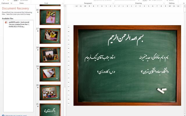 تایپ متن به فارسی انجام بدم