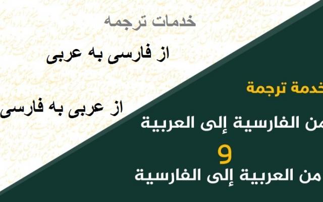 متون شما را با کیفیت به عربی ترجمه کنم