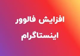 فالوور های ایرانی به پیجتون اضافه کنم