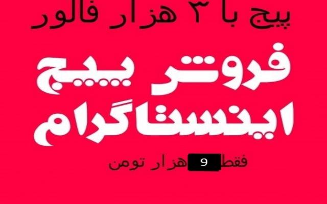پیج اینستاگرام با سه هزار فالور ایرانی فعال و بدون فالوینگ بهتون بدم