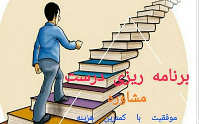 مشاور تحصیلی شما باشم و در حل مشکلات تحصیلی به شما کمک کنم