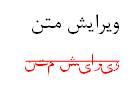 متنهای عمومی و تخصصی فارسی را ویرایش کنم.