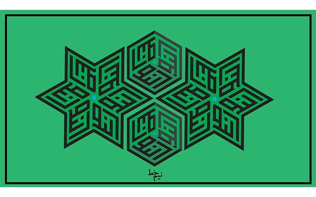طراحی اسم،لوگو با محوریت خط بنایی برای شما طراحی کنم..!