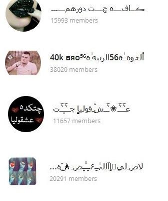 شما رو در هزار گروه تلگرام عضو کنم