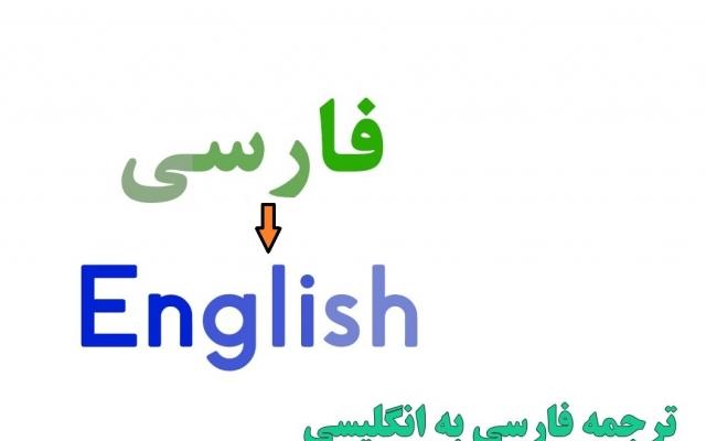 متن فارسی شما را به انگلیسی ترجمه کنم.