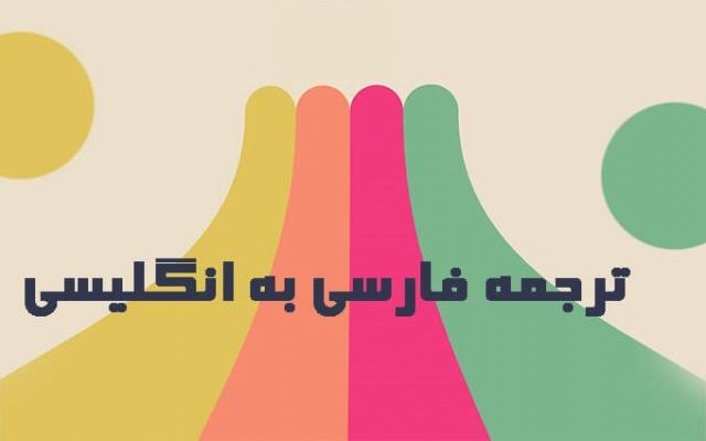 متون شما رو از فارسی به انگلیسیِ روان و دقیق ترجمه کنم. (تایپ رایگان)
