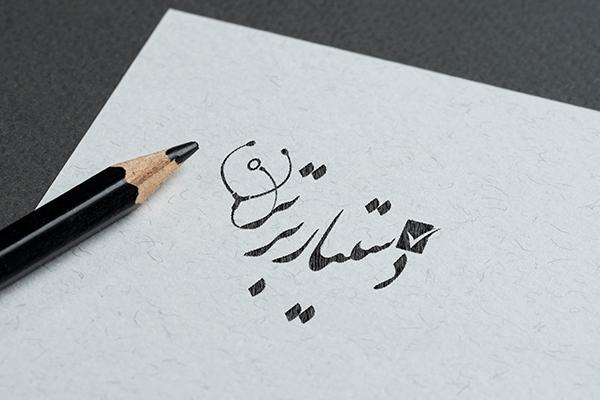 لوگو و لوگو تایپ  طراحی کنم