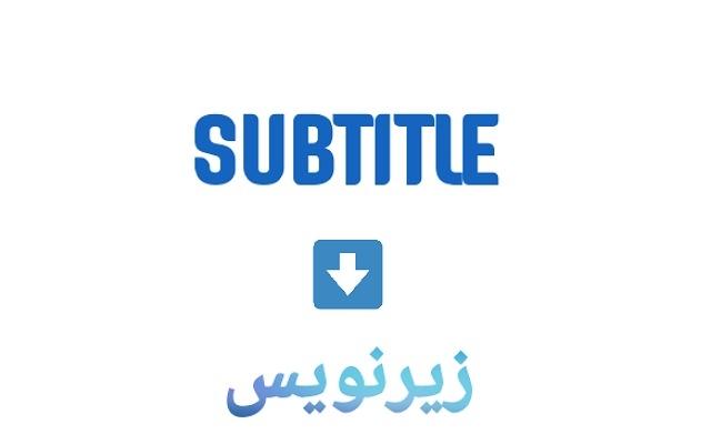 برای فیلم های انگلیسی شما,زیرنویس فارسی تهیه و ترجمه کنم