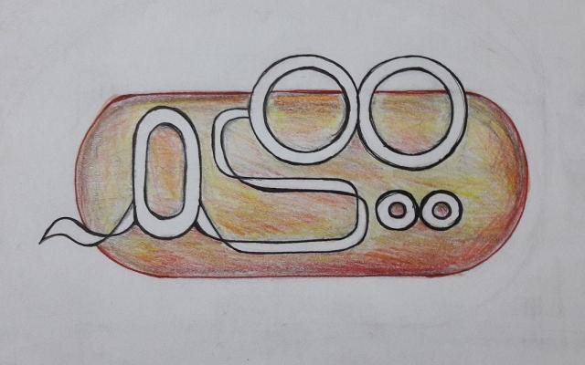طراحی لوگو ، تابلو فروشگاهی را به صورت سه بعدی انجام بدم