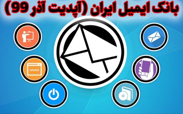 بانک ایمیل ایرانی با تفکیک تمامی مشاغل برای تبلیغات ایمیلی ارائه دهم(آپدیت 1399)