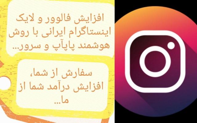 لایک  پرسرعت ایرانی فعال با impressionوreach بالا به اینستاگرام شما اضافه کنم.