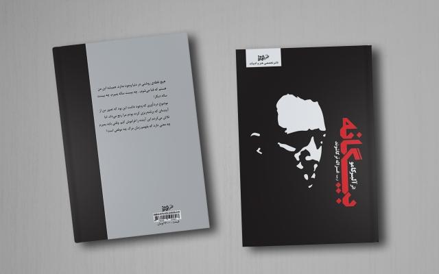 جلد کتاب طراحی کنم