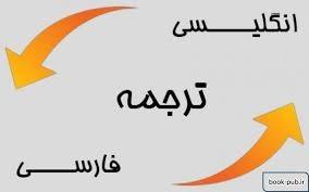متون شمارو از فارسی به انگلیسی و انگلیسی به فارسی ترجمه کنم