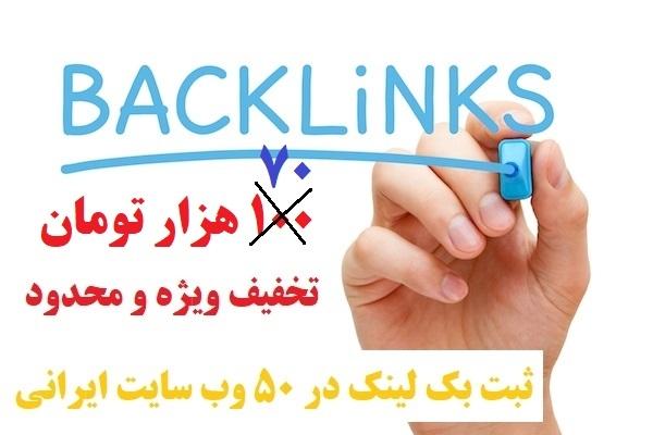 لینک سایت شما رو در 50 وبسایت ایرانی ثبت کنم