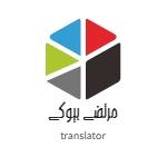 تمام متنهای انگلیسی را به فارسی و بالعکس ترجمه کنم.
