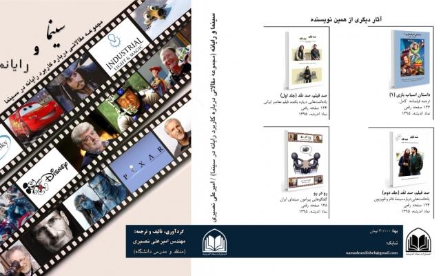 برای کتاب های شما جلد های زیبا طراحی کنم.