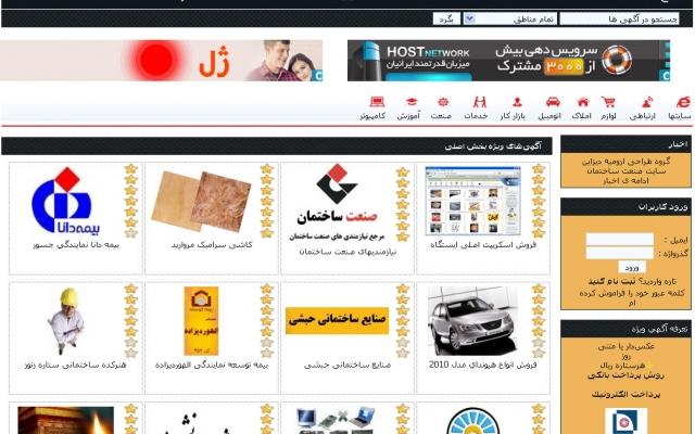 اسکریپت تبلیغاتی وردپرس - اسکریپت نیازمندی|اسکریپت آگهی|طراحی سایت ...... من میتونم اسکریپت سایت تبلیغاتی ایستگاه رو با کمی تغییرات بهتون .